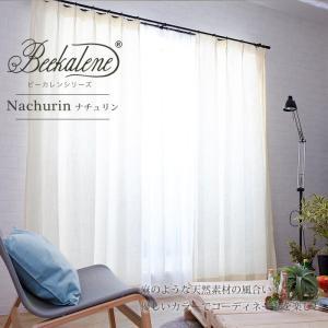 カーテン おしゃれ リネン風  CH504 ナチュリン サイズオーダー巾101〜150cm×丈101〜150cm 1枚|igogochi