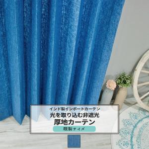 カーテン おしゃれ インポートカーテン 既製サイズ 幅100cm 丈は105cm 135cm 178cm 200cm 210cmの5サイズから選べる CH505 ジジ[2枚組]|igogochi