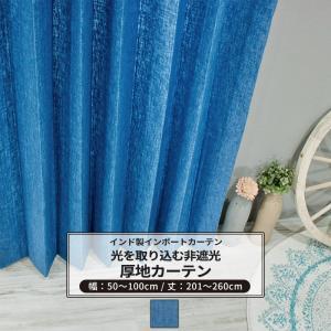 カーテン おしゃれ インポートカーテン サイズオーダー 幅50〜100cm 丈201〜260cm CH505 ジジ[1枚]|igogochi