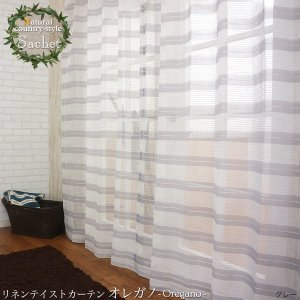 カーテン リネン風 CH713 オレガノ 既製サイズ巾100×丈178・200 2枚組/巾200×丈178・200 1枚|igogochi