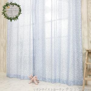 リネン風カーテン CH720 チコリ サイズオーダー巾201〜250cm×丈101〜150cm 1枚|igogochi