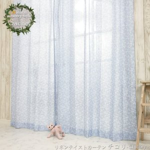 リネン風カーテン CH720 チコリ サイズオーダー巾45〜100cm×丈101〜150cm 1枚|igogochi