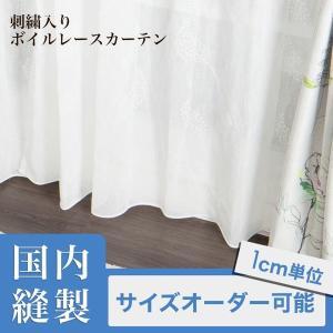 レースカーテン CH723 マリーゴールド サイズオーダー 巾45〜100cm×丈151〜200cm 1枚|igogochi