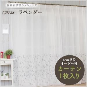 レースカーテン CH728 ラベンダー サイズオーダー 巾201〜250cm×丈201〜250cm 1枚|igogochi
