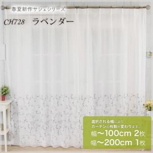 レースカーテン CH728 ラベンダー 既製サイズ 巾100cm×丈223cm 2枚組/巾150cm・200cm×丈223cm 1枚|igogochi