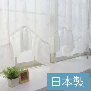 出窓カーテン スタイルカーテン 遮像ミラーレースカーテン 出窓用レースカーテン Wスカラップ/チェルシー 巾150〜200×丈105cm・115cm・130cm 北欧 カフェ|igogochi