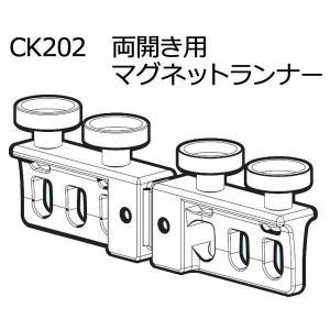 カーテンレール カバー付カーテンレール用 両開き用マグネットランナー|igogochi