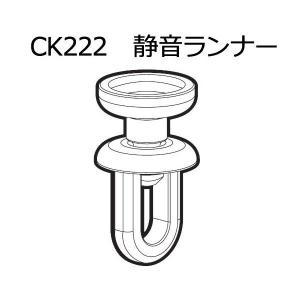 カーテンレール カバー付カーテンレール用 静音ランナー|igogochi