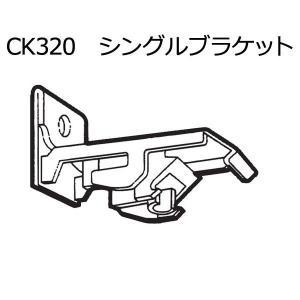 カーテンレール カバー付カーテンレール用シングルブラケット|igogochi