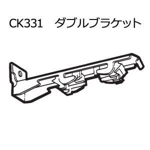 カカーテンレール バー付カーテンレール用ダブルブラケット|igogochi