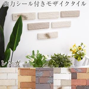 タイル シール レンガタイル 3個セット DIY アンティーク風 キッチン 北欧 カフェ 壁|igogochi