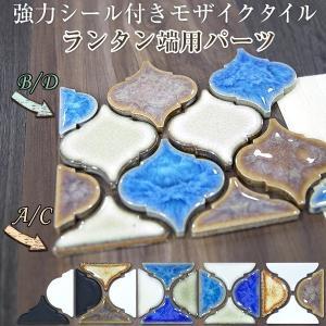 モザイクタイル シール付きDIYインテリアタイル ランタン 端用 半マスパーツ 北欧 カフェ キッチン 壁|igogochi