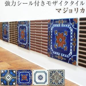 タイルシール 壁 ラスティカデザインタイル マジョリカ 1枚 北欧 カフェ タイル キッチン シール DIY|igogochi