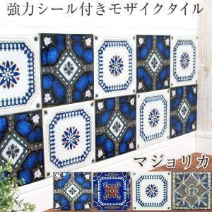 タイルシール 壁 ラスティカデザインタイル マジョリカ 10枚セット 北欧 カフェ タイル キッチン シール DIY|igogochi