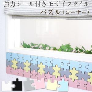 タイルシール 壁 強力シール付き DIYタイル ピーシーズ パズル コーナー 角用/北欧 カフェ キッチン シール DIY|igogochi