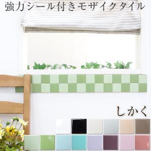 タイルシール 壁 強力シール付き DIYタイル ピーシーズ しかく 北欧 カフェ タイル キッチン シール DIY|igogochi