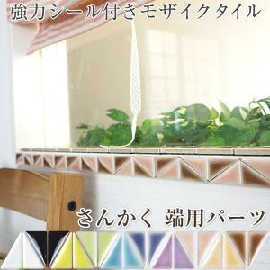 タイル シール 壁 DIYタイル さんかく 端用パーツ 北欧 カフェ キッチン|igogochi