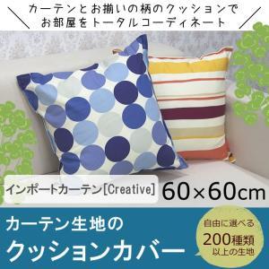 クッションカバー カーテンとお揃い生地 インポート Creative/60cm×60cm|igogochi