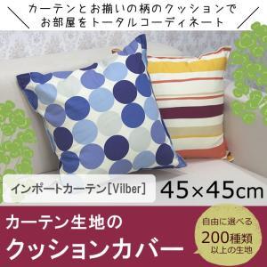 クッションカバー カーテンとお揃い生地 インポート vilber/45cm×45cm|igogochi