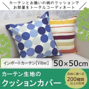 クッションカバー カーテンとお揃い生地 インポート vilber/50cm×50cm|igogochi