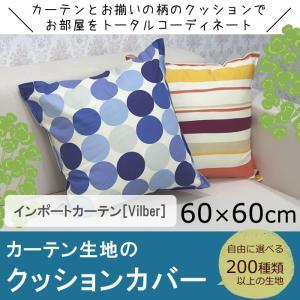 クッションカバー カーテンとお揃い生地 インポート vilber/60cm×60cm|igogochi