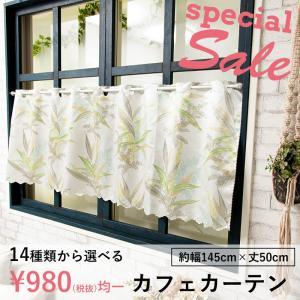カフェカーテン おしゃれ 北欧 小窓用 安い 目隠し 20種類から選べる セール サイズ幅145cm×丈50cm|igogochi