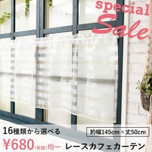 レースカフェカーテン おしゃれ レース 小窓用 安い 目隠し 19種類から選べる セール サイズ幅145cm×丈50cm|igogochi