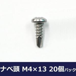 ドリルネジ ナベ頭/M4×13/20個パック|igogochi