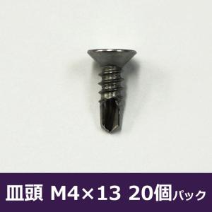 ドリルネジ 皿頭/M4×13/20個パック|igogochi