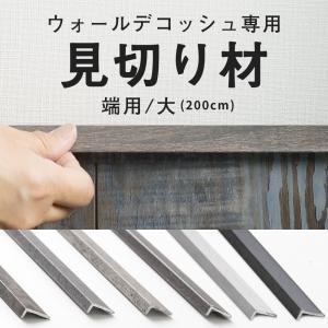 ウォールデコッシュ専用 見切り材 見切材 端用/大 壁用 隅  仕上げ 腰壁 1本入