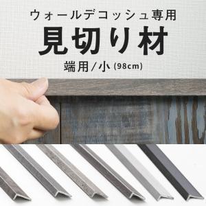 ウォールデコッシュ専用 見切り材 見切材 端用/小 壁用 出隅 入隅 コーナー 仕上げ 腰壁