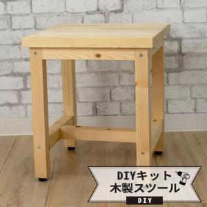 即日出荷!DIY初心者にもオススメ!手作りの木製イスが作れるDIYキット♪ 簡単にイスが組み立てられ...
