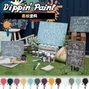 黒板塗料 ペンキ 水性塗料 1kg 全13色 igogochi
