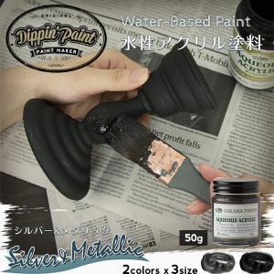 ペンキ 水性塗料 アクリル塗料 シルバー メタリック ブラックアイアン 50g 全2色|igogochi