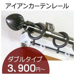 カーテンレール アイアン おしゃれ 機能レールダブル 伸縮/ボール 0.7〜1.2m|igogochi