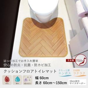 クッションフロア トイレマット 木目柄 ヘリンボーン 幅60cm×長さ100〜120cm|igogochi