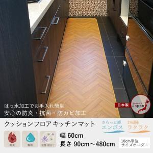 クッションフロア キッチンマット 木目柄 ヘリンボーン 幅60cm×長さ160〜200cm|igogochi