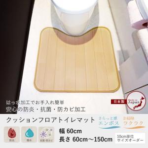 クッションフロア トイレマット 木目柄 アカシア 幅60cm×長さ100〜120cm|igogochi