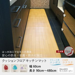 クッションフロア キッチンマット 木目柄 アカシア 幅60cm×長さ90・100cm igogochi
