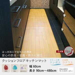 クッションフロア キッチンマット 木目柄 アカシア 幅60cm×長さ460〜480cm igogochi
