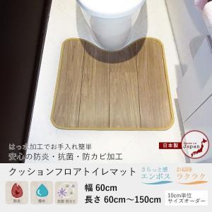 クッションフロア トイレマット 木目柄 ウォールナット 幅60cm×長さ130〜150cm|igogochi