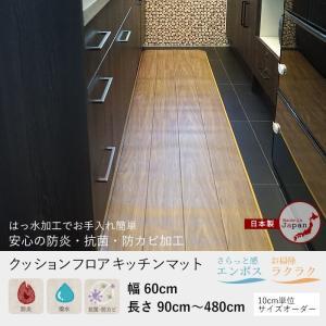 クッションフロア キッチンマット 木目柄 ウォールナット 幅60cm×長さ90・100cm igogochi