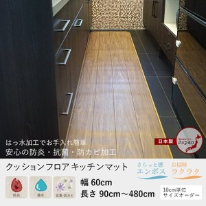 クッションフロア キッチンマット 木目柄 ウォールナット 幅60cm×長さ110〜150cm igogochi