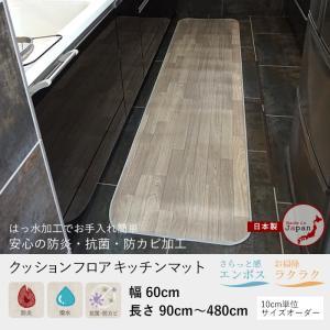 クッションフロア キッチンマット 木目柄 カリン 幅60cm×長さ210〜250cm|igogochi
