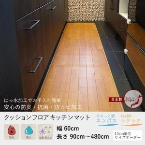 クッションフロア キッチンマット 木目柄 サクラ 幅60cm×長さ260〜300cm|igogochi