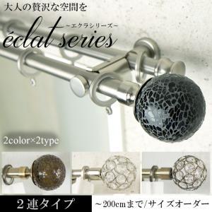 カーテンレール アイアンカーテンレール エクラシリーズ 2連/〜2mまで|igogochi