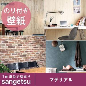 壁紙 クロス のり付き サンゲツ sangetsu FINE ファイン 壁紙 クロス レンガ/木目調 igogochi