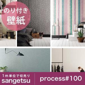 壁紙 クロス のり付き サンゲツ sangetsu FINE ファイン 壁紙 クロス プロセス igogochi