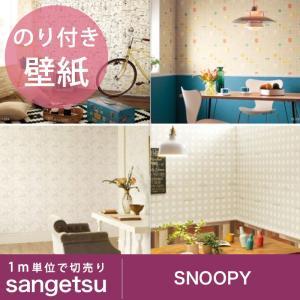 壁紙 クロス のり付き サンゲツ sangetsu FINE ファイン 壁紙 クロス snoopy igogochi