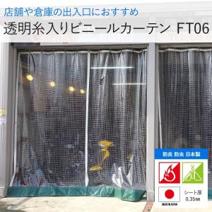 ビニールカーテン PVC透明 糸入り 防炎 FT06/オーダーサイズ 巾50〜100cm 丈351〜400cm|igogochi